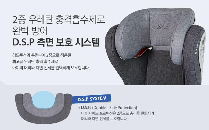 [순성카시트]제나카시트_DSP 측면 보호 시스템