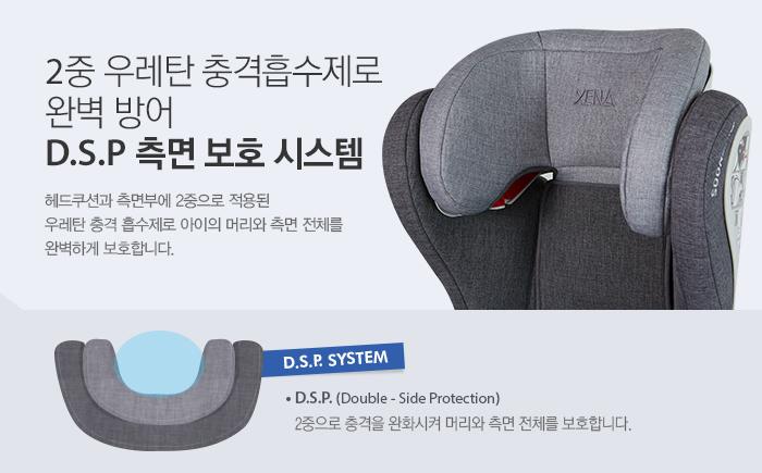 [순성카시트]제나주니어카시트_DSP 측면 보호 시스템