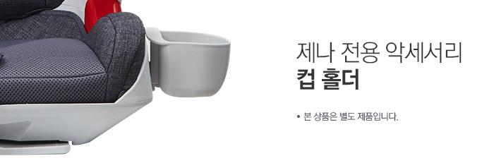 [순성카시트]제나주니어카시트_컵홀더