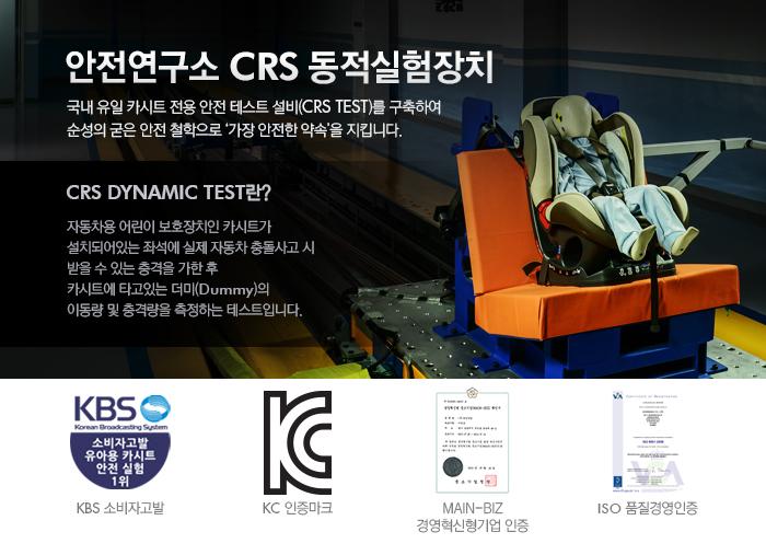 [순성카시트]CRS동적실험장치